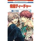 俺様ティーチャー 12 (花とゆめCOMICS)