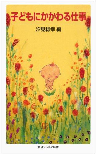 子どもにかかわる仕事 (岩波ジュニア新書)の詳細を見る