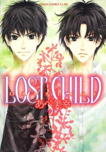 LOST CHILD (あすかコミックスCL-DX)の詳細を見る