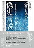 近代日本の偽史言説—歴史語りのインテレクチュアル・ヒストリー