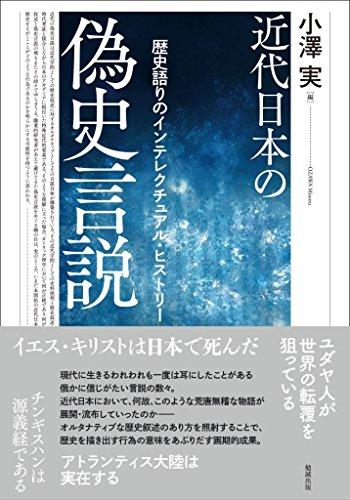 近代日本の偽史言説―歴史語りのインテレクチュアル・ヒストリー