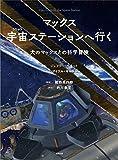マックス 宇宙ステーションへ行く―犬のマックスとの科学冒険