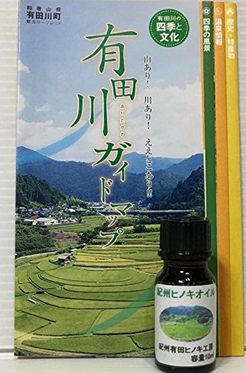 コーヒー寛容芽紀州ヒノキオイル 10ml 紀州有田ヒノキ工房