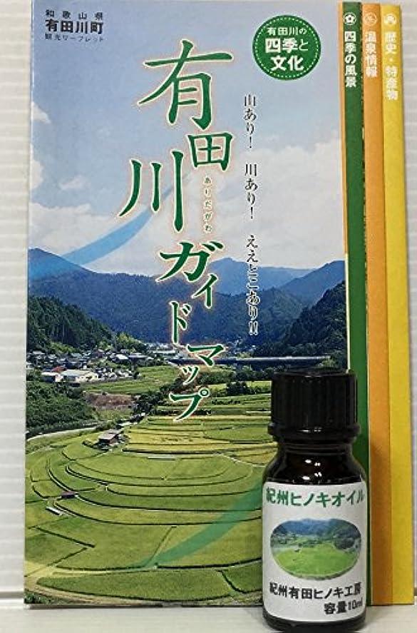 漫画ファイアル油紀州ヒノキオイル 10ml 紀州有田ヒノキ工房