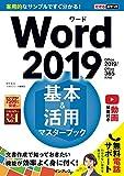 (無料電話サポート、動画解説付き)できるポケットWord 2019 基本&活用マスターブック Office 2019/Office 365両対応