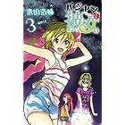 パジャマな彼女。 3 (ジャンプコミックス)