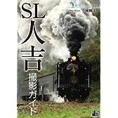 SL人吉 撮影ガイド (旅写人シリーズ Vol. 5)