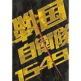 hro65 邦画プログラム「戦国自衛隊1549」江口洋介、鈴木京香