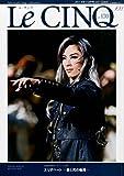Le Cinq (ル・サンク) 2014年 10月号 [雑誌] 画像