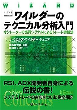 ワイルダーのテクニカル分析入門 ──オシレーターの売買シグナルによるトレード実践法の書影