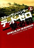 デッド・ゼロ一撃必殺(上) (扶桑社BOOKSミステリー)