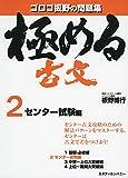 極める古文2 センター試験編 (音声講義付き問題集)