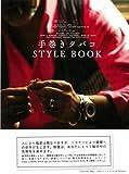 手巻きタバコ STYLE BOOK: THE ZIG-ZAG BIBLE (別冊LEON) 画像