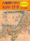 古地図の中の福岡・博多―1800年頃の町並み