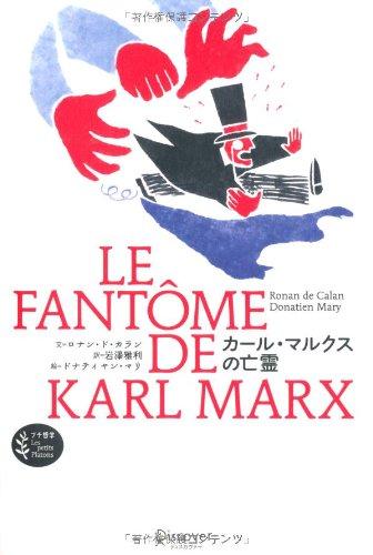 カール・マルクスの亡霊 (プチ哲学 Les petits Platons) (プチ哲学Les petits Platons)の詳細を見る