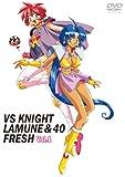 VS騎士ラムネ&40 FRESH No.1 [DVD]