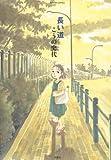 長い道 (アクションコミックス) -