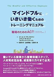ACT(アクセプタンス&コミット...