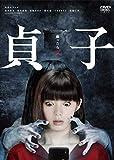 貞子[DVD]
