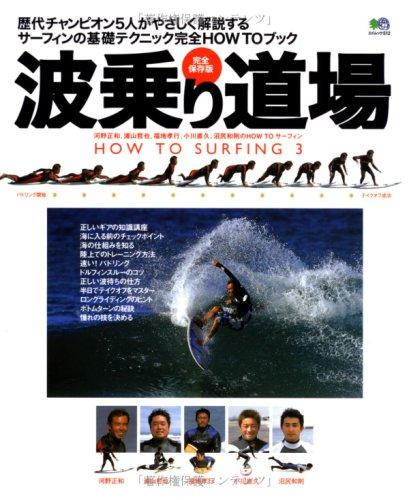 波乗り道場—歴代チャンピオン5人がやさしく解説するサーフィンの基礎テクニック完全HOW TOブック (エイムック—How to surfing (512))
