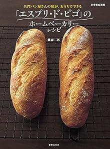 """「エスプリ・ド・ビゴ」のホームベーカリーレシピ 名門パン屋さんの味が、おうちでできる [""""Esprit Dobigo"""" No Home Bakery Recipe Meimon Pan Ya San No Aji Ga, Ochi De Dekiru]"""