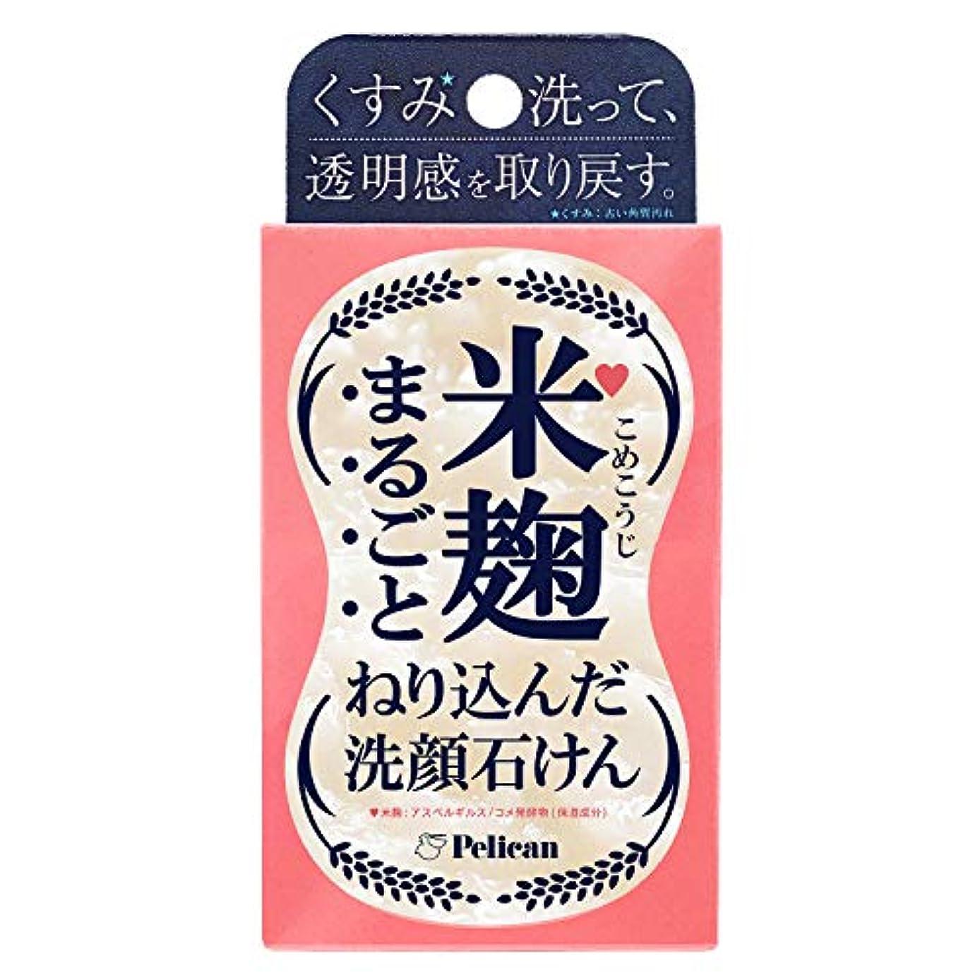 周囲舌起きる米麹まるごとねり込んだ洗顔石けん 75g