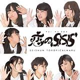 恋のS.O.S