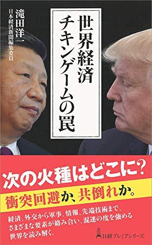 世界経済 チキンゲームの罠 (日経プレミアシリーズ)