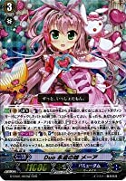 ヴァンガードG/歌姫の学園/G-CB01/003W Duo 永遠の妹 メーア RRR【白服】