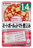 ピジョン 管理栄養士さんのおいしいレシピ ミートボールのトマト煮込み 80g×12個