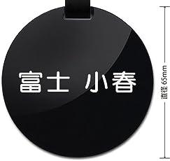 """円形(直径65mm)小タイプ ネームプレート ネームタグ 丸ゴシック刻印代金込み ブラックプレート+ブラックベルト(下記""""商品の説明""""を必ずお読みください)"""