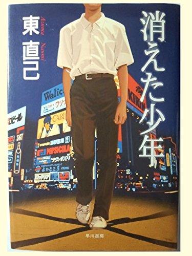 消えた少年 (ハヤカワ・ミステリワールド)