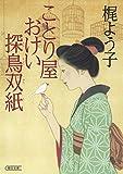 ことり屋おけい探鳥双紙 (朝日文庫)