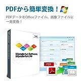 Wondershare PDFから簡単変換!(Win版) PDF変換ソフト pdfをエクセルに、ワードに変換ソフト PDFからOfficeへ変換 PDFから画像へ変換 ワンダーシェアー