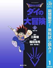 DRAGON QUEST―ダイの大冒険―【期間限定無料】 1 (ジャンプコミック...
