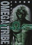 Omega tribe 1 (ビッグコミックス)