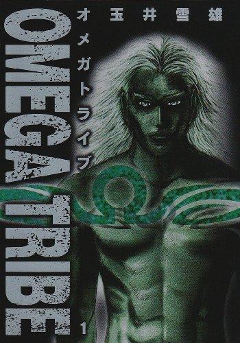 Omega tribe 1 (ビッグコミックス)の詳細を見る