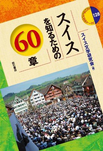 スイスを知るための60章 (エリア・スタディーズ128)の詳細を見る