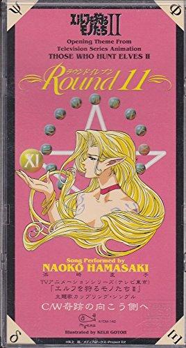 Round11/奇跡の向こう側へ「エルフを狩るモノたちII」OP&ED / 浜崎直子