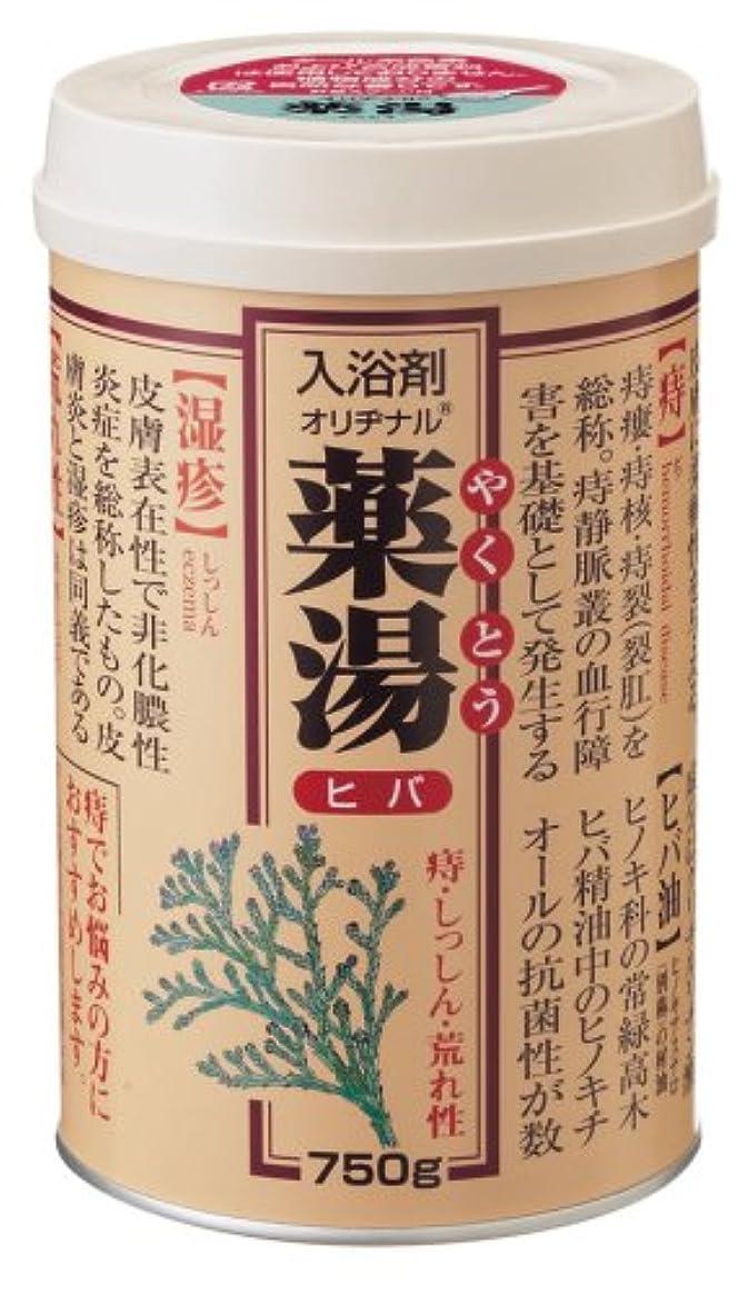 とティーム風景変装したNEWオリヂナル薬湯 ヒバ 750g [医薬部外品]