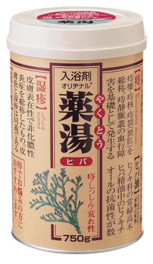 高齢者マーカー受け入れたNEWオリヂナル薬湯 ヒバ 750g [医薬部外品]