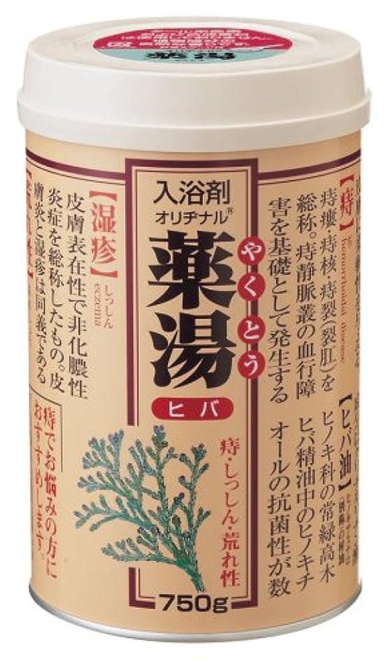 支店慣れるひどいNEWオリヂナル薬湯 ヒバ 750g [医薬部外品]