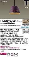 パナソニック(Panasonic) 吊下型 LED(電球色) ダイニング用ペンダント 美ルック・鉄鋳物セードタイプ・拡散タイプ・ダクトタイプ LGB16798LE1