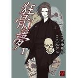狂骨の夢(1) (カドカワデジタルコミックス)