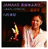 JAMAAS(ジャマース) 真実はふたつ (CD)