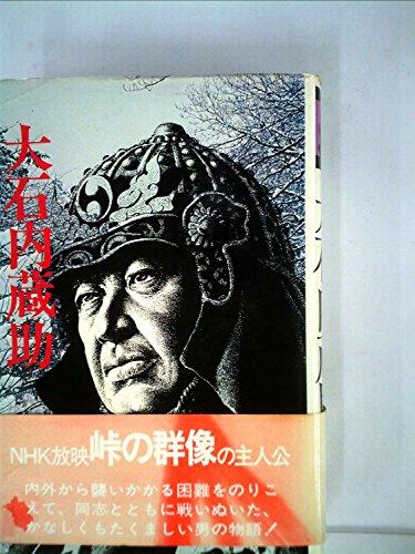 大石内蔵助 (嵐の中の日本人シリーズ 3)