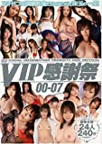 VIP感謝祭00-07 [DVD]