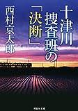 十津川捜査班の「決断」 十津川警部 (祥伝社文庫)