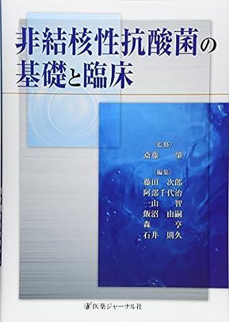非結核性抗酸菌の基礎と臨床