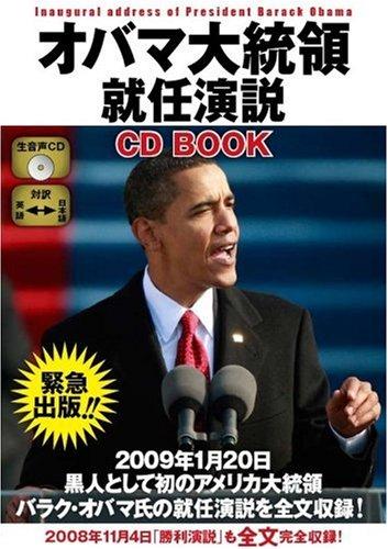 オバマ大統領就任演説 CD Bookの詳細を見る